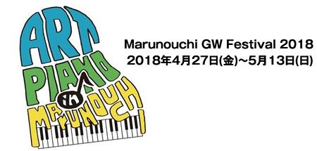 Marunouchi GW Festival 2018