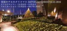 帝国ホテルのクリスマス IMPERIAL CHRISTMAS 2016