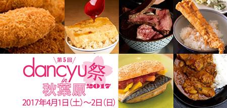 dancyu 祭 in 秋葉原 2017