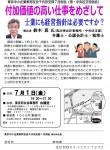 千代田支部例会「付加価値の高い仕事をめざして」~士業にも経営指針は必要ですか?~