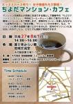 ちよだマンション・カフェ(富士見みらい館)