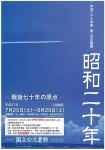 平成27年度 第2回企画展「昭和20年 -戦後70年の原点-」 (国立公文書館 主催)
