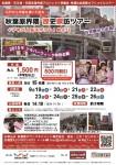 シルバーウィーク特別企画 秋葉原界隈 歴史探訪ツアー+アキバ人気スポット!めぐり