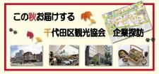 企業探訪シリーズ(千代田区観光協会 主催)