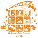 秋葉原映画祭2016
