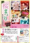 恒例 飯田橋桜祭り フラワープレゼント 花鉢800鉢