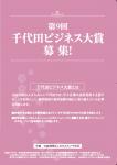 第9回千代田ビジネス大賞 エントリー企業募集!