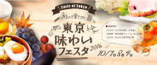 東京味わいフェスタ2016 (Taste of Tokyo)
