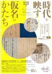 出光美術館 開館50周年記念「時代を映す仮名のかたち-国宝手鑑『見努世友』と古筆の名品」