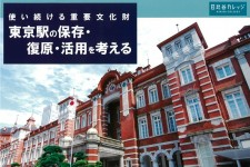 使い続ける重要文化財 東京駅の保存・復原・活用を考える