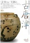出光美術館 開館50周年記念「古唐津-大いなるやきものの時代」