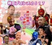 神田プロレス2017