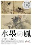 出光美術館「水墨の風―長谷川等伯と雪舟」