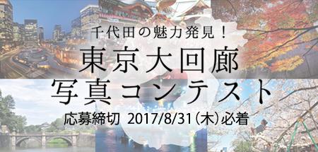 千代田の魅力発見! 東京大回廊 写真コンテスト