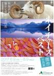 【日比谷図書文化館】世界が見た、驚きと感動の大自然 ネイチャーズベスト傑作写真展