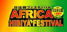 アフリカ日比谷フェスティバル 2017