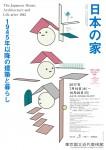 【東京国立近代美術館】企画展「日本の家 1945年以降の建築と暮らし」
