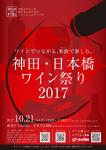 神田・日本橋ワイン祭り2017