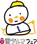 第17回 神田小川町雪だるまフェア
