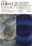 所蔵作品展「日本の工芸―自然を愛でる―」(東京国立近代美術館工芸館)