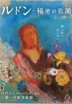 【三菱一号館美術館】ルドン―秘密の花園