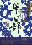 第16回 神田明神薪能 「明神能・幽玄の花」