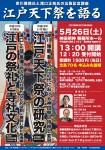 月刊「神田画報」発行10周年記念企画 講座「江戸天下祭を語る」