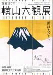 【東京国立近代美術館】生誕150年 横山大観展