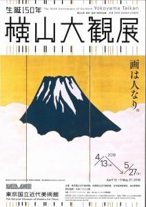 yokayama_taikan