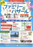 第74回 岩本町・東神田ファミリーバザール (実行委員会 主催)