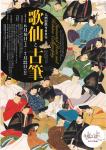 【出光美術館】人麿影供900年 歌仙と古筆