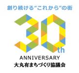【OPEN CITY MARUNOUCHI】大丸有地区まちづくり30周年記念「オープンシティ丸の内」開催