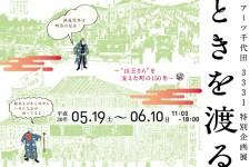 """【アーツ千代田 3331】特別企画展『ときを渡る~""""山王さん""""を支えた町の150年~』"""