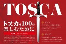 【イタリア文化会館】オペラ「トスカ」を100倍楽しむために