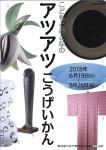 【東京国立近代美術館工芸館】所蔵作品展 こどもとおとなのアツアツこうげいかん
