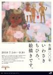 【東京ステーションギャラリー】 生誕100年 いわさきちひろ、絵描きです。