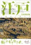【出光美術館】「江戸名所図屏風」と都市の華やぎ