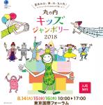 【東京国際フォーラム】丸の内キッズジャンボリー2018