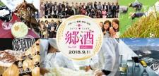 『郷酒フェスタ for WOMEN 2018』