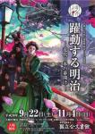 平成30年秋の特別展 明治150年記念 躍動する明治 ―近代日本の幕開け―