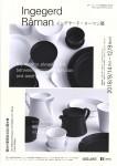 【東京国立近代美術館工芸館】インゲヤード・ローマン展