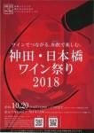 神田・日本橋ワイン祭り2018