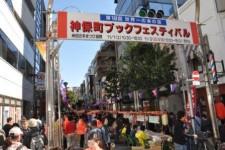 第28回 神保町ブックフェスティバル(実行委員会主催)