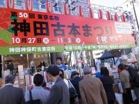 【神田古書店連盟】第59回 東京名物神田古本まつり