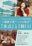 【相田みつを美術館 主催】三浦綾子展「二つの原点──『氷点』と『銃口』」