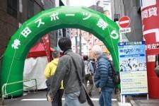 第24回 神田スポーツ祭り2018 (神田スポーツ店連絡協議会 主催)