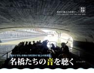 名橋たちの音を聴く・神田川編 Vol.12 ~J.S.バッハで愛でる首都の歴史~