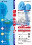 法政大学履修証明プログラム「健康とスポーツ」開設記念シンポジウム