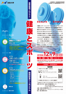 (法政)シンポジウムチラシ_健康とスポーツ_ページ_1