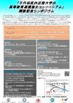 「千代田区内近接大学の高等教育連携強化コンソーシアム」開設記念シンポジウム